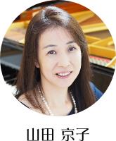 講師 山田京子の顔写真